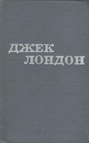 Книга  Джек Лондон. Твори у 12 томах. Том 5 24672adbe077d