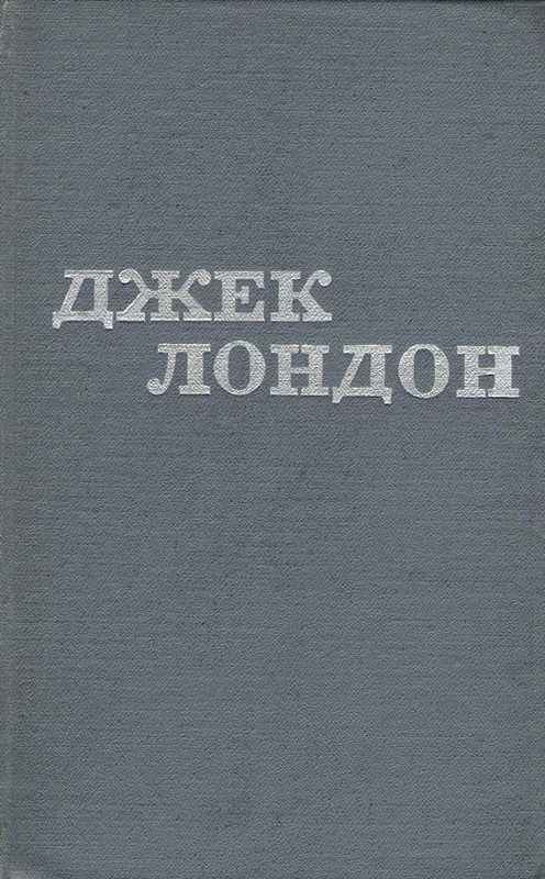 Книга  Джек Лондон. Твори у 12 томах. Том 6 47b3b8abb572c