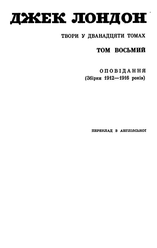 Книга  Джек Лондон. Твори у 12 томах. Том 8 18ae9c4a185ab