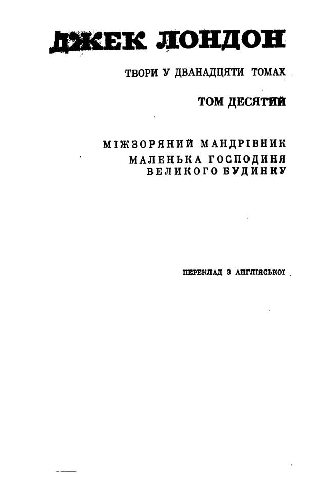 Книга  Джек Лондон. Твори у 12 томах. Том 10 347660dcc9bec
