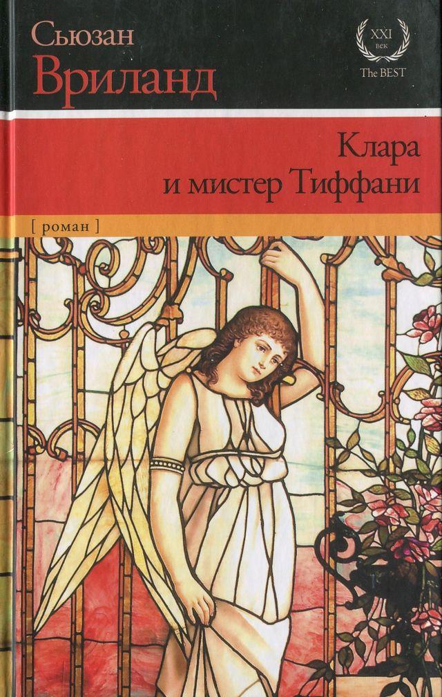 книга клара и мистер тиффани