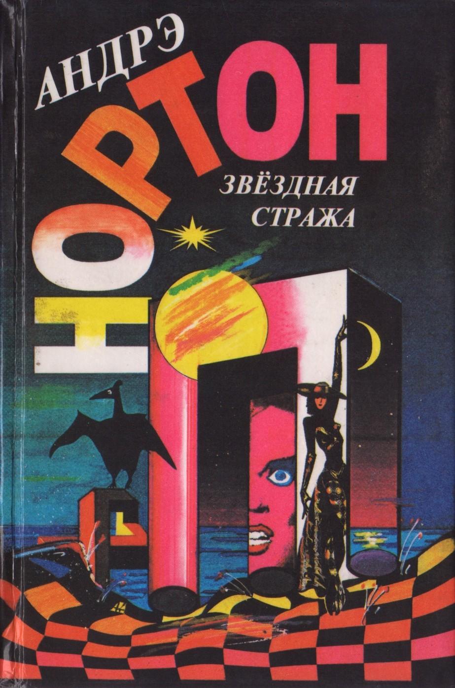Звездная стража. Сборник