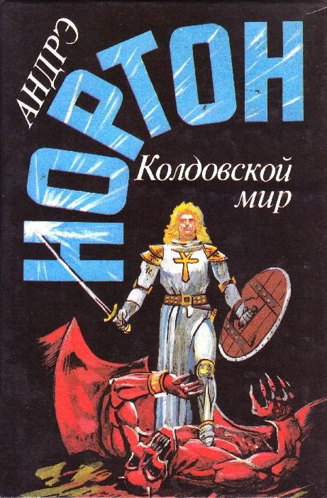 Трое против Колдовского Мира. Волшебник Колдовского Мира. Волшебница Колдовского Мира