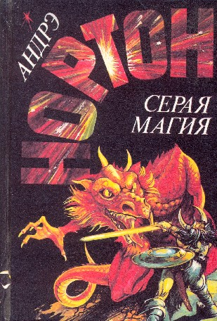 Серая магия. Колдовской мир. Паутина Колдовского мира
