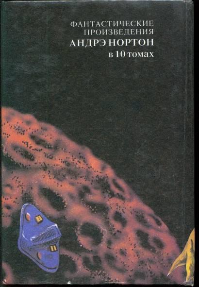 Темный трубач. Сборник