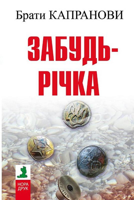 Книга  Забудь-річка 07362a8377c70