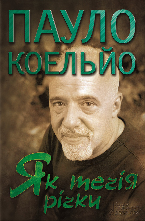 Книга  Як течія річки 6a39c62e4158f