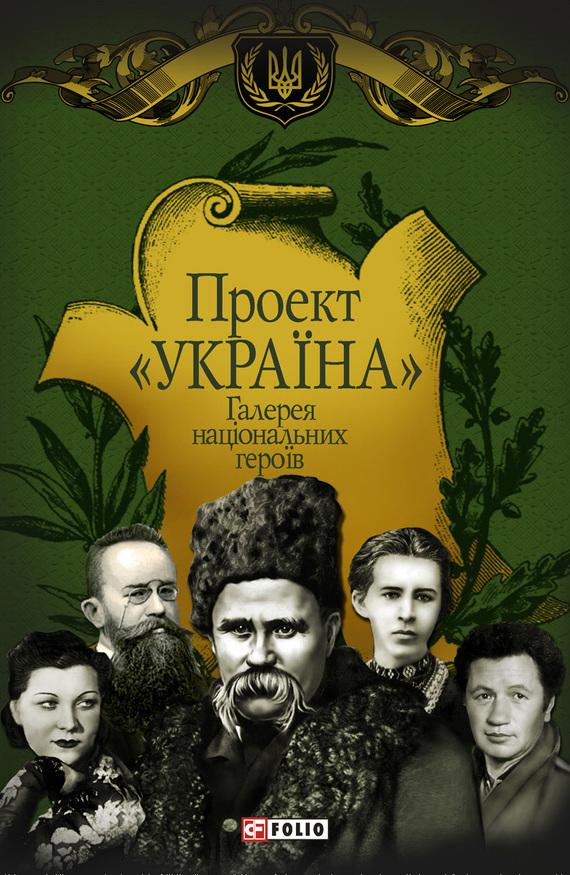 Книга  Проект «Україна». Галерея національних героїв 8f946c86fb9b1