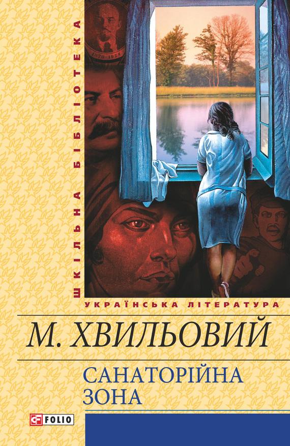 Книга  Санаторійна зона abce6a732d8f2