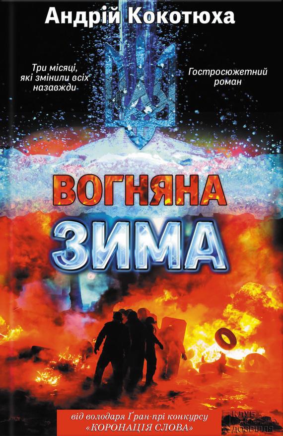 Книга  Вогняна зима e79f801db9f2b