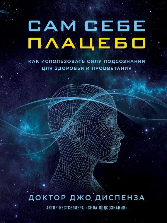 Дин орниш книги скачать на русском