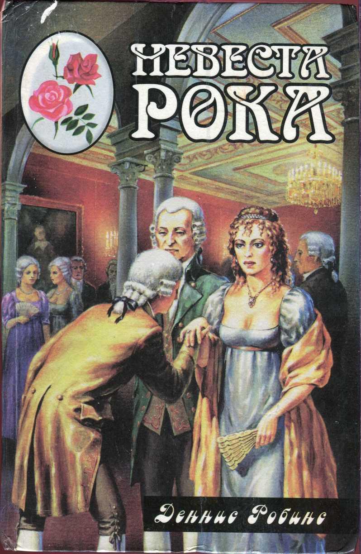 Невеста рока. Книга первая