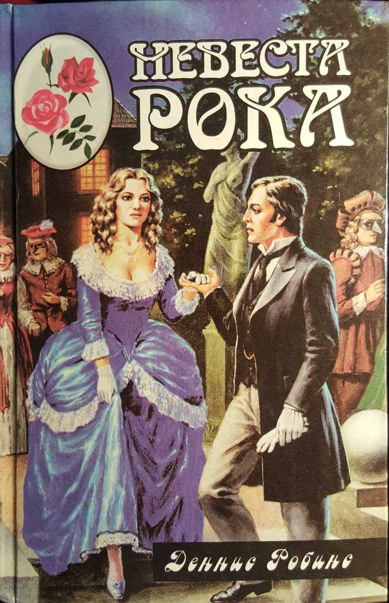 Невеста рока. Книга вторая