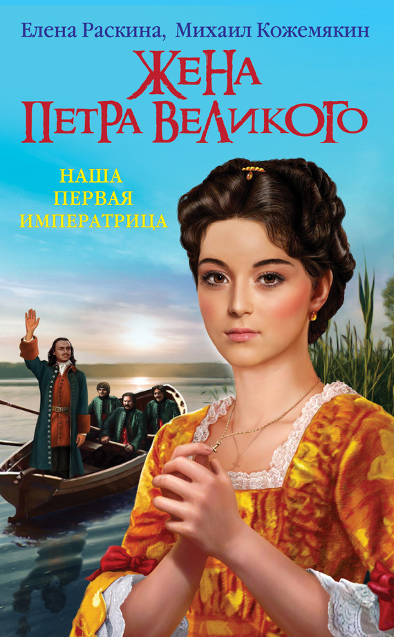 Жена Петра Великого. Наша первая Императрица