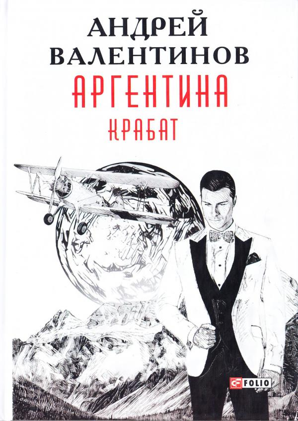 Аргентина: роман-эпопея. Кн. 2. Крабат