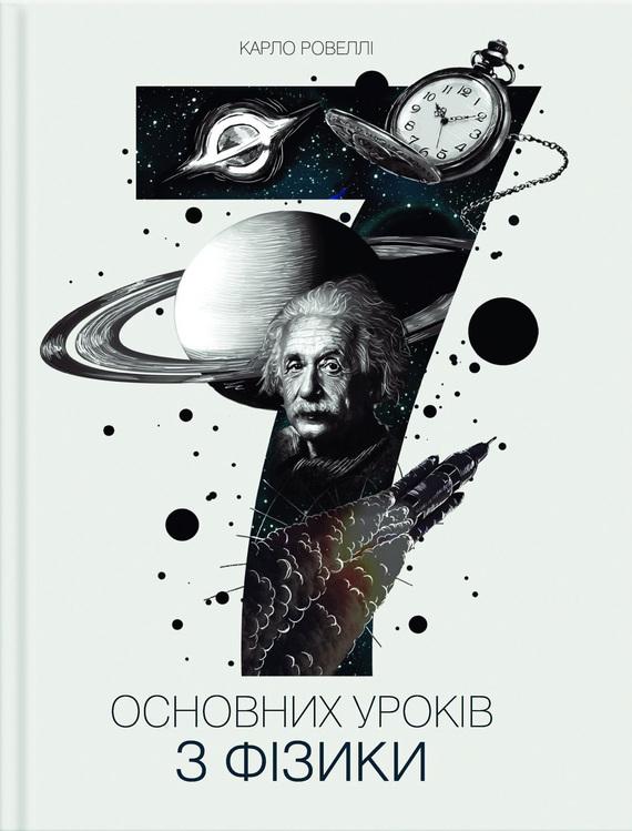 Сім основних уроків з фізики