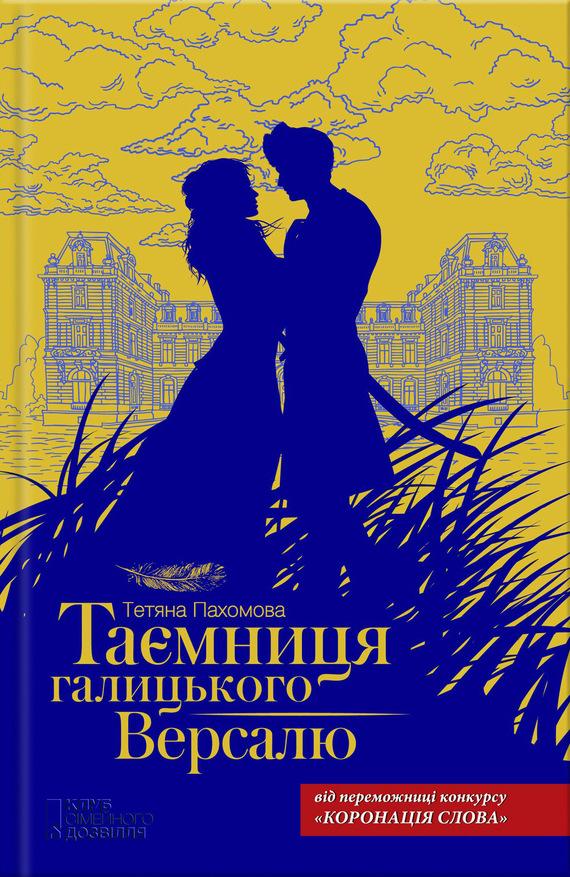 Книга  Таємниця галицького Версалю f29607e0a248b