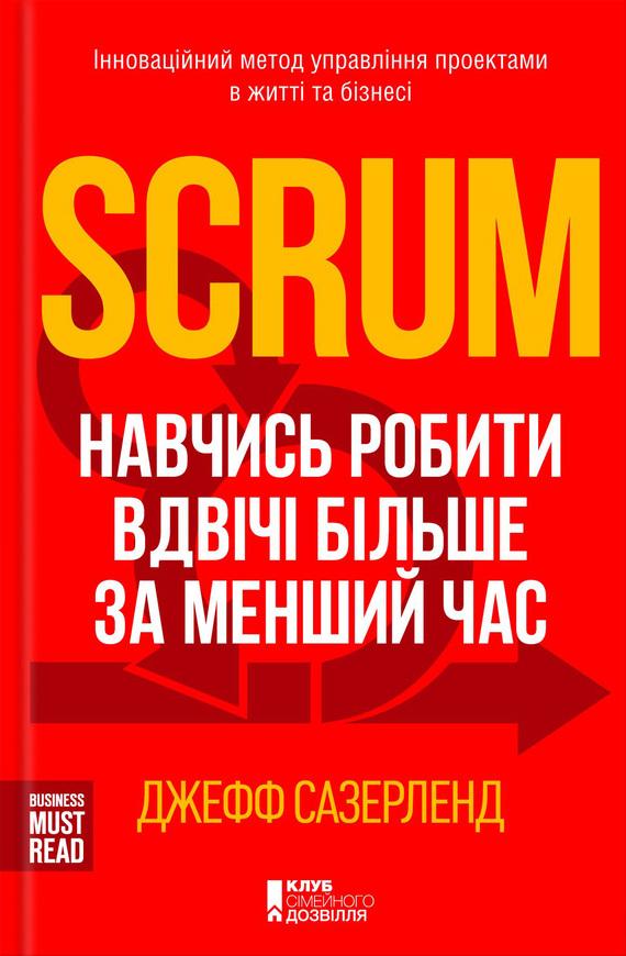 Книга  Scrum. Навчись робити вдвічі більше за менший час e92f8116464a2