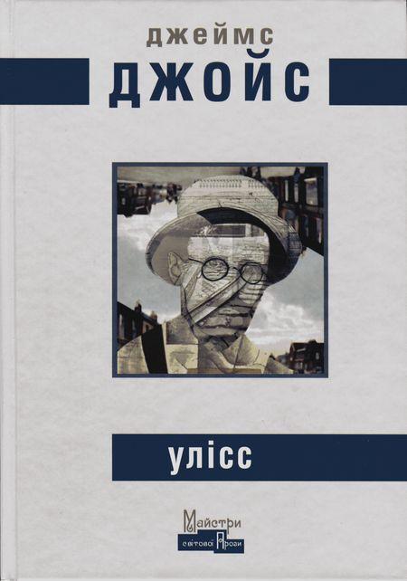 Книга  Улісc cf9b56ceecd0c