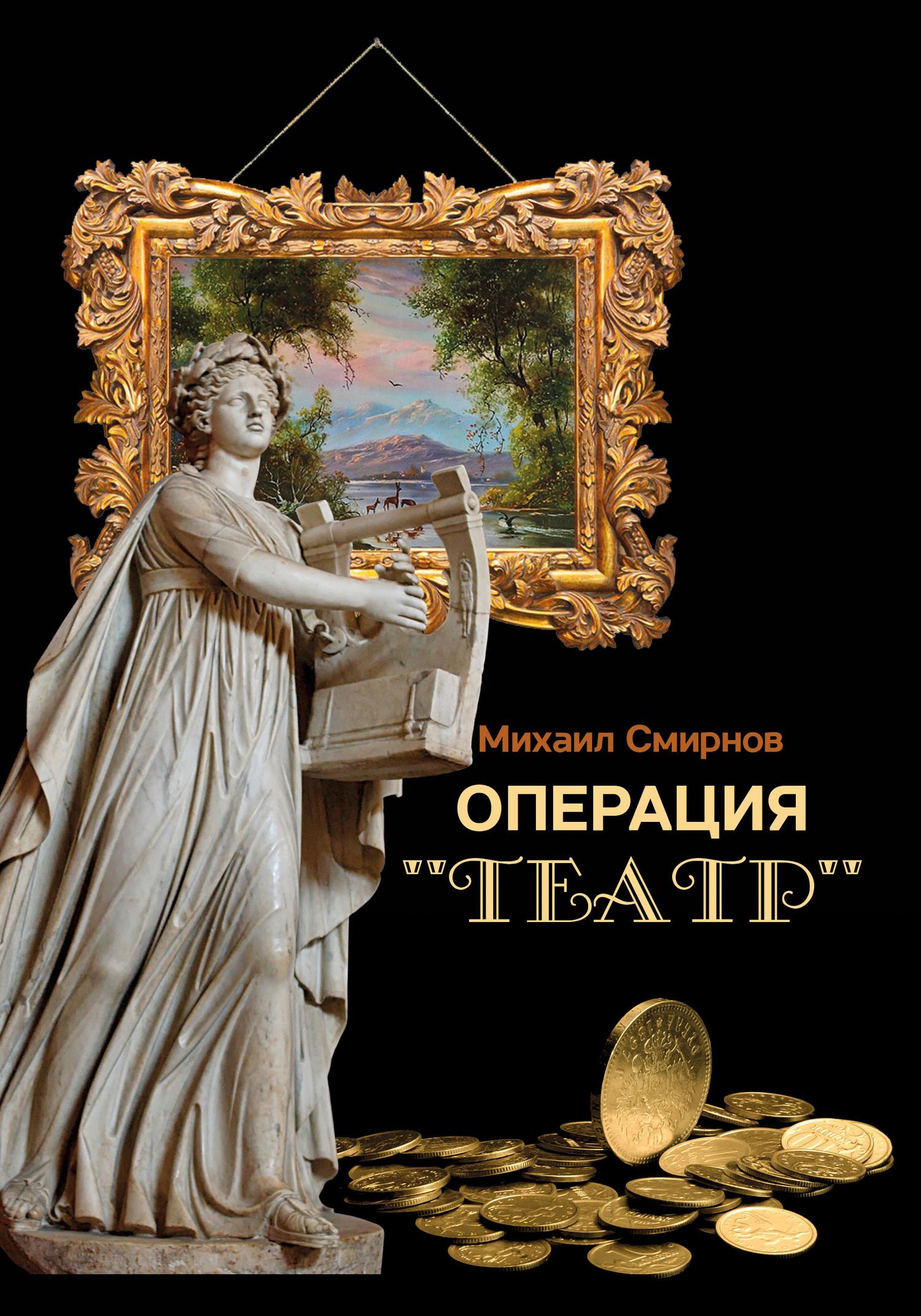 Операция «Театр»