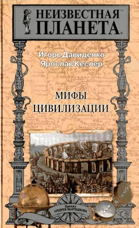 Книга  Мифы цивилизации 3e28f18653d