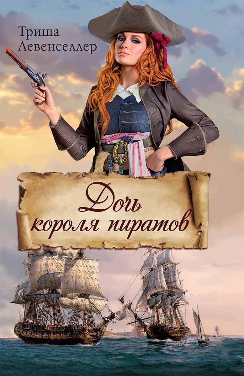 Девушка рабыня пират