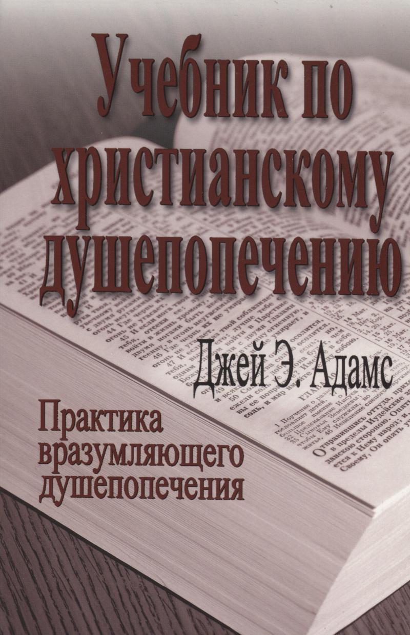 Учебник по христианскому душепопечению