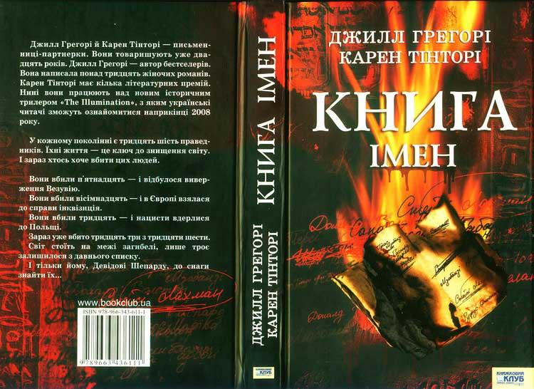 Книга  Книга імен b5d5ea26f4535