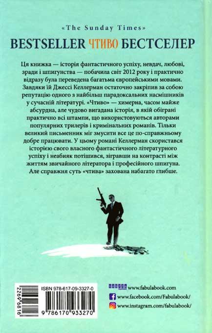 Чтиво (переклад Орлова Світлана)