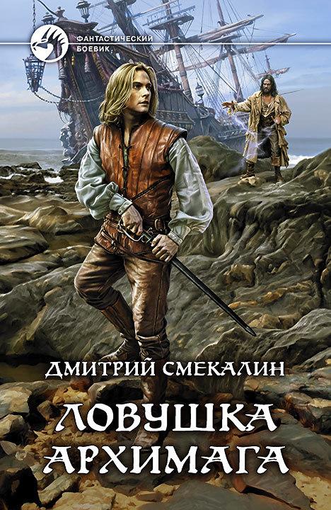 9a687c0306bb Книга  Ловушка архимага