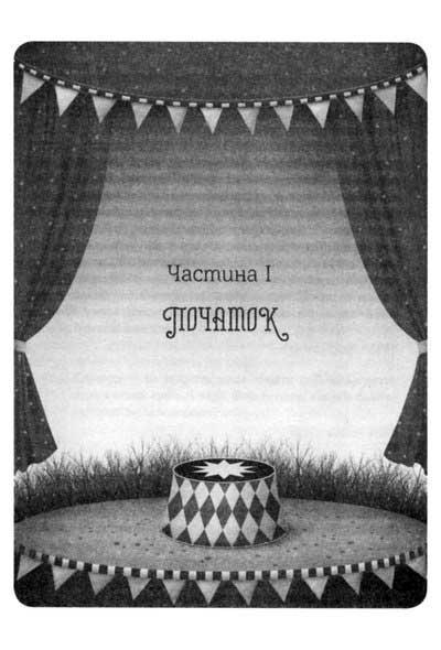 Нічний цирк