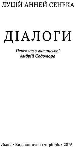 4815f22271a157 Книга: Діалоги