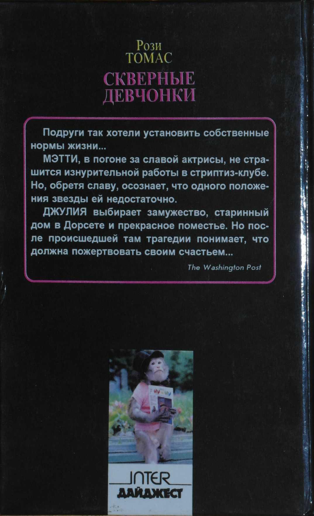 derzha-devchonku-za-uzenkie-bedra-natyanul-na-svoy-makgrat