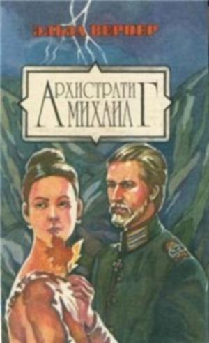 Архистратиг Михаил