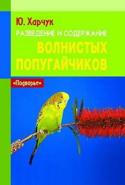 epub зелёный попугай краткое содержание