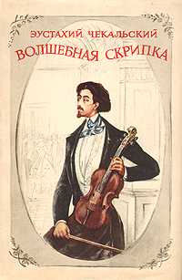 Волшебная скрипка. Повесть о Генрике Венявском
