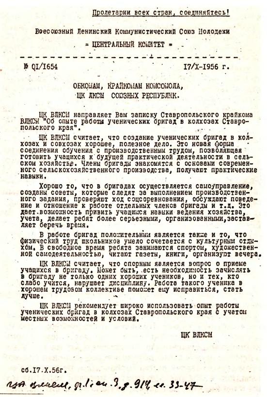 Михаил Горбачёв. Жизнь до Кремля