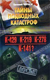 Тайны подводных катастроф