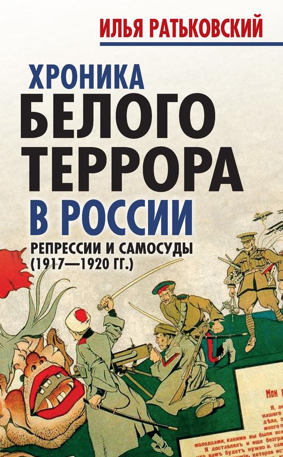 Хроника белого террора в России. Репрессии и самосуды (1917–1920гг.)