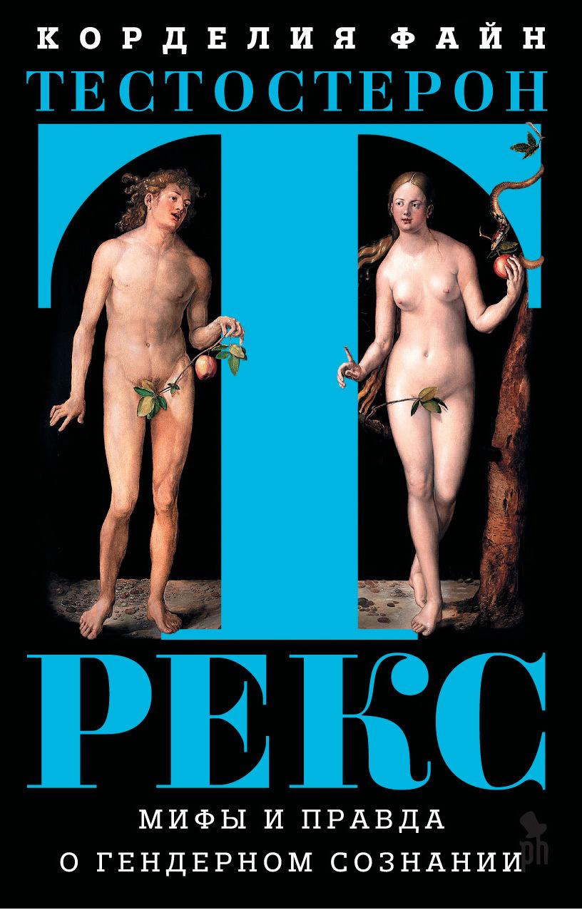 Тестостерон Рекс. Мифы и правда о гендерном сознании
