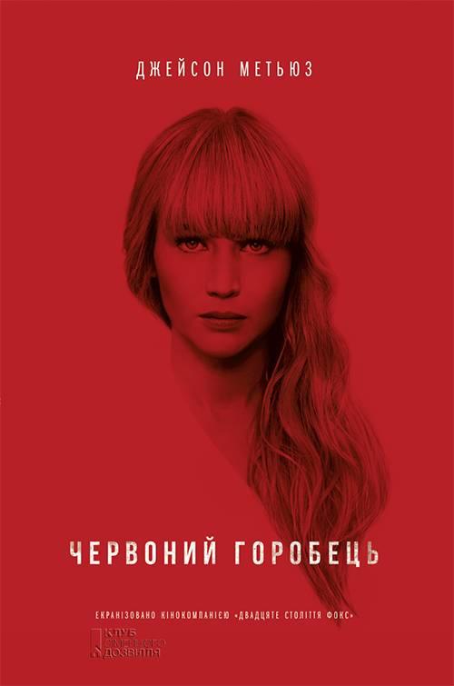 Книга  Червоний горобець bc64bc47312e2
