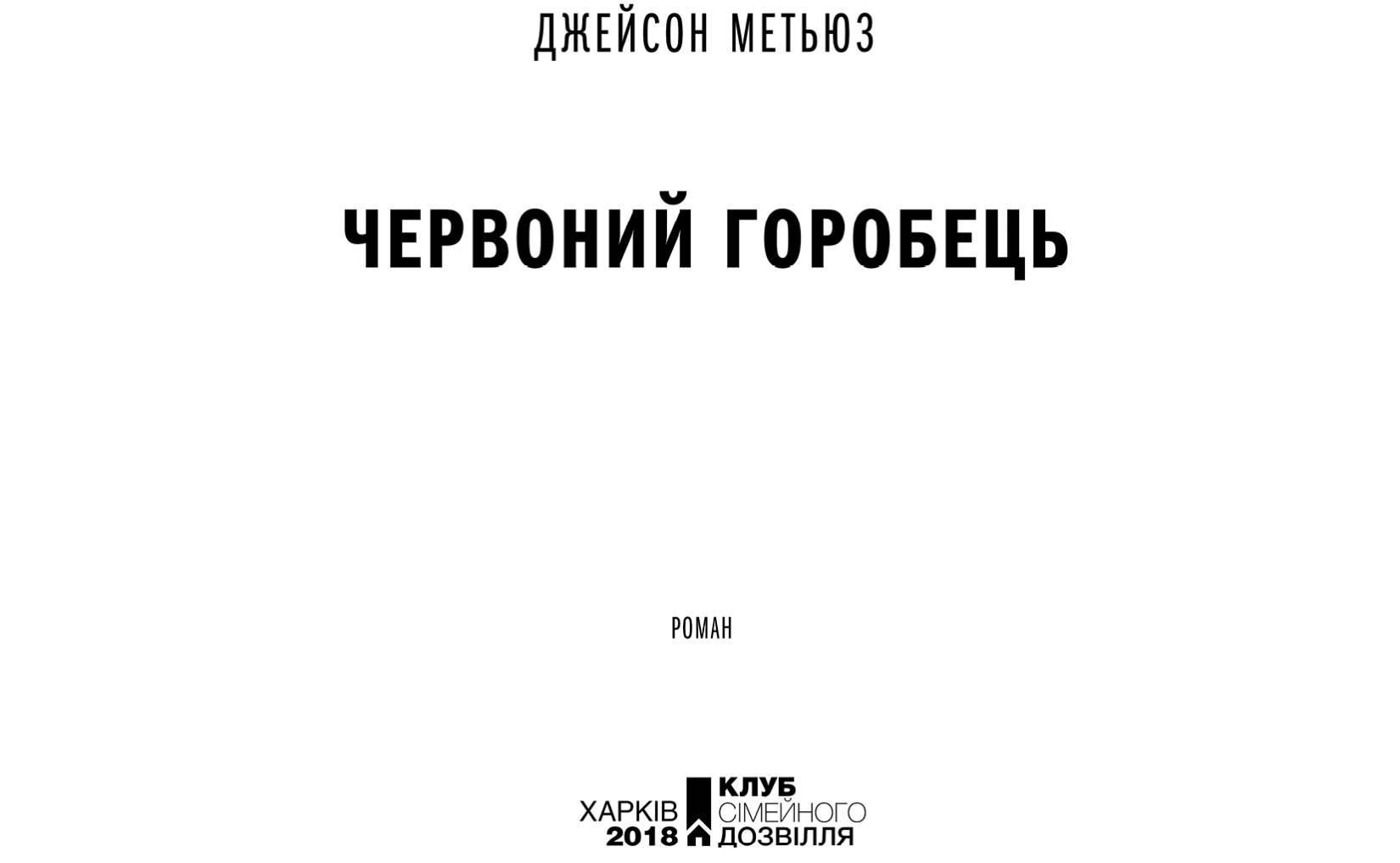 Книга  Червоний горобець 249528055186e