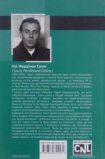 Книга  Смерть у кредит db1b1173e3c78