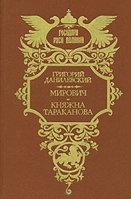 Мирович. Княжна Тараканова
