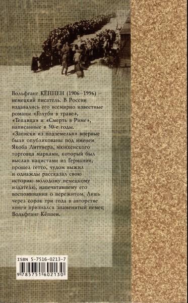 Записки Якова Литтнера из подземелья