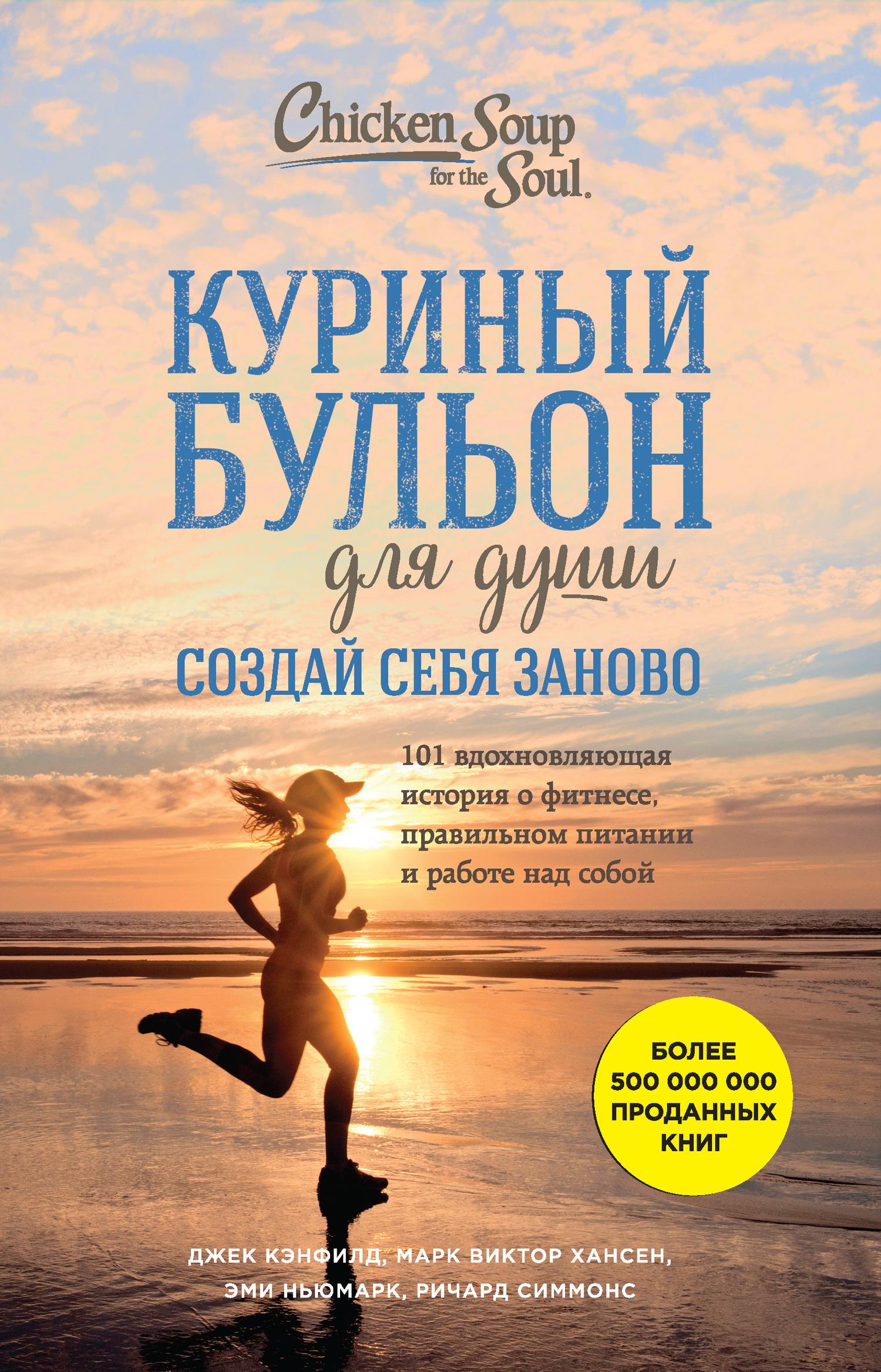983feddf66b1 Книга  Куриный бульон для души. Создай себя заново. 101 вдохновляющая  история о фитнесе, правильном питании и работе над собой
