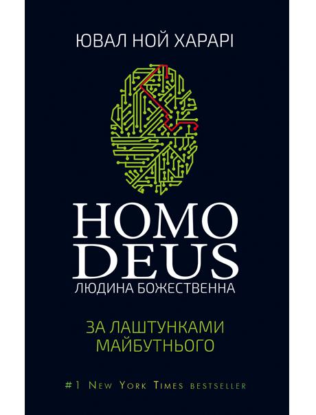 Книга  Homo Deus. За лаштунками майбутнього abfe46169b5d9