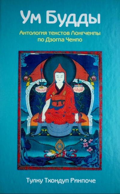 Ум Будды. Антология текстов Лонгчемпы по Дзота Ченпо