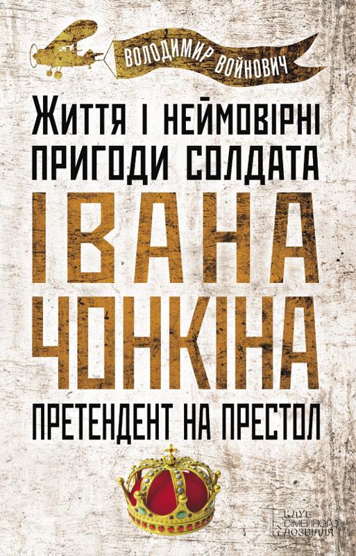 Життя і неймовірні пригоди солдата Івана Чонкіна. Претендент на престол