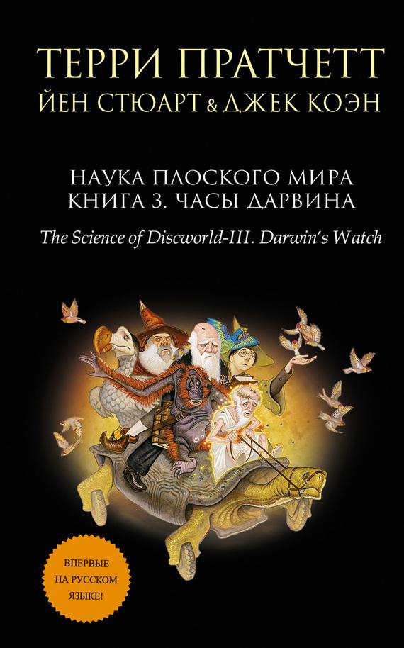 48ad3227640a Книга  Наука Плоского мира. Книга 3. Часы Дарвина